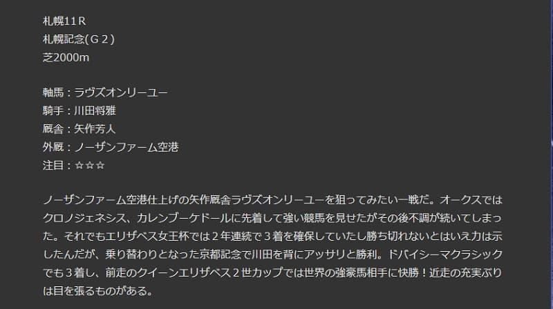 外厩王03