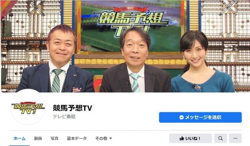 KeibaYosouTV!02