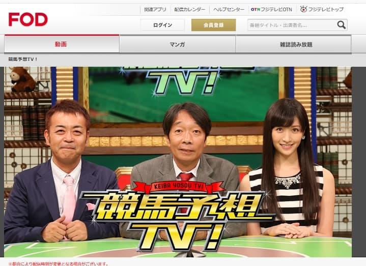 KeibaYosouTV_FOD