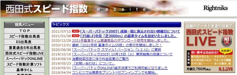 西田式01